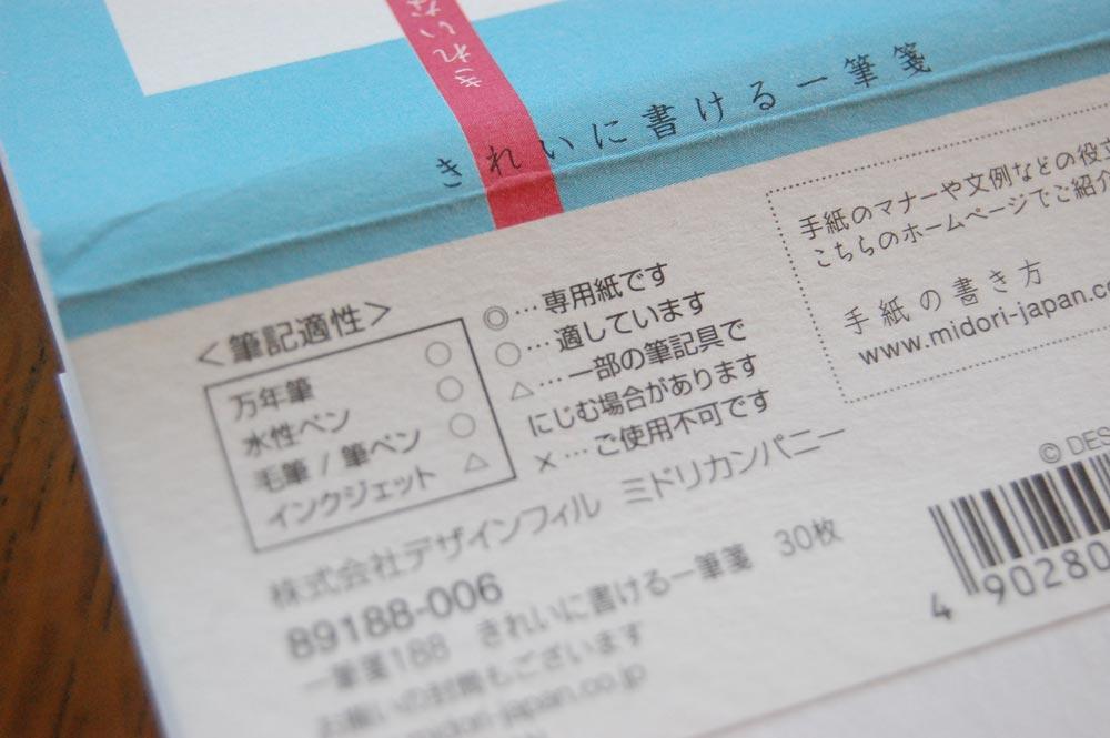 ippitsu_02
